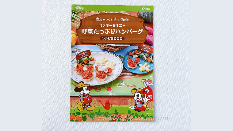 ミッキーのミールキット、レシピ本