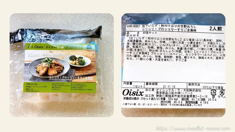 オイシックスの賞味期限(冷凍)
