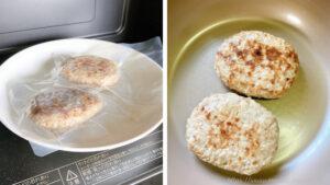 レンジで温めフライパンで焼く