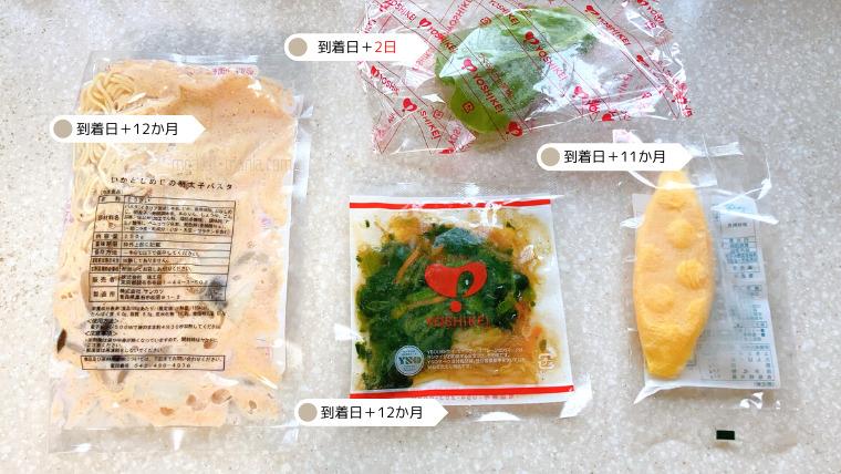 ヨシケイの消費期限