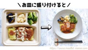 noshの冷凍弁当を皿に盛り付ける