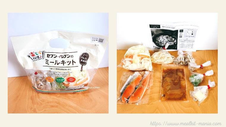 セブンミール(鮭のちゃんちゃん焼き)