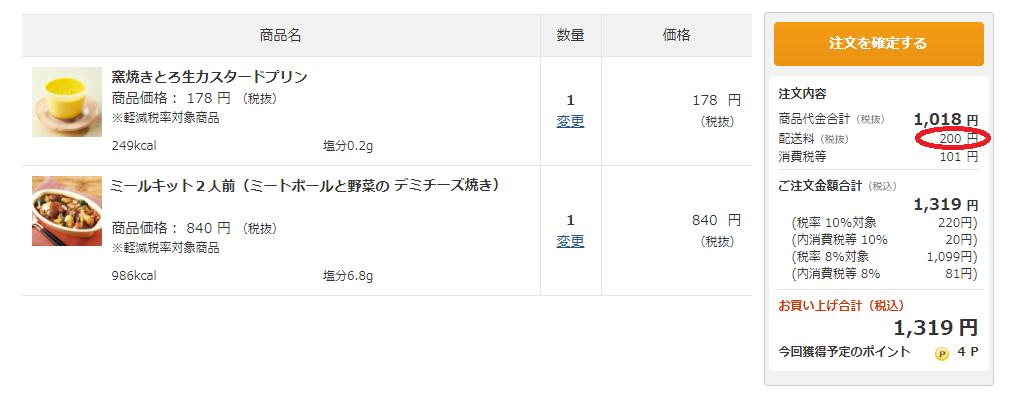 セブンミールの注文画面。配送料200円に赤い丸が付いている
