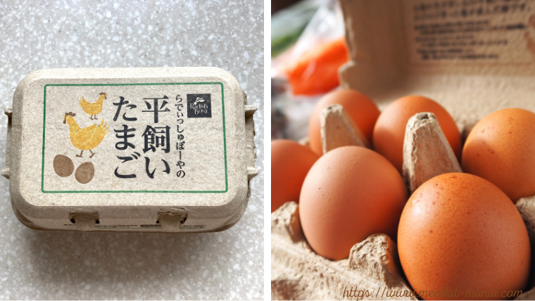 らでぃっしゅぼーやの平飼い卵