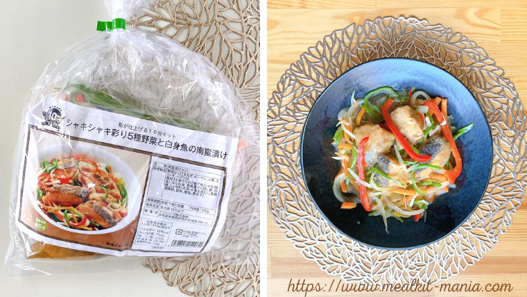 らでぃっしゅぼーやのミールキット(カシューナッツ炒め)
