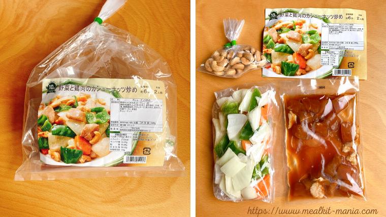 野菜と鶏肉のカシューナッツ炒め