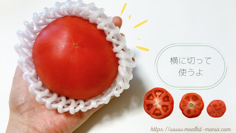 大きなトマトを輪切りにする